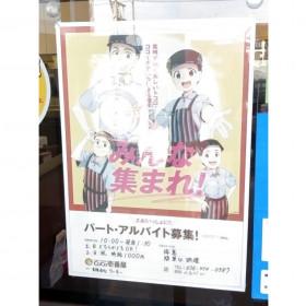 カレーハウスCoCo壱番屋 富山西呉羽店