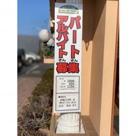 フライングガーデン 前橋文京町店