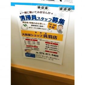 株式会社ケーズ・カンパニー(大阪屋ショップ呉羽店)