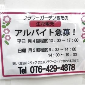 きたのフラワーガーデン 呉羽店