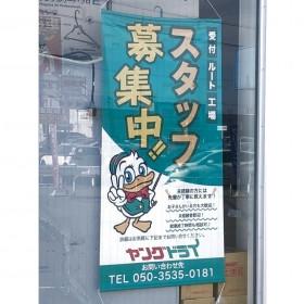 ヤングドライグループヤングドライ呉羽支店