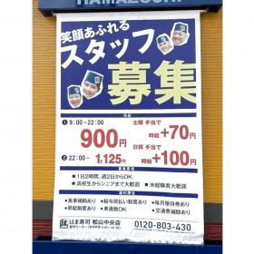 はま寿司 松山中央店