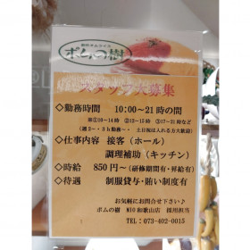ポムの樹 和歌山ミオ北館店