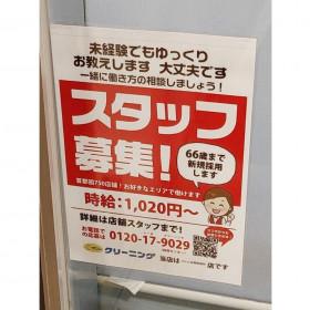 ポニークリーニング サミット武蔵野緑町店