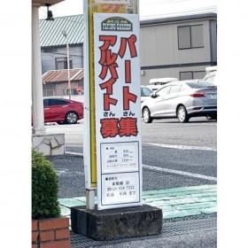 フライングガーデン 東簗瀬店