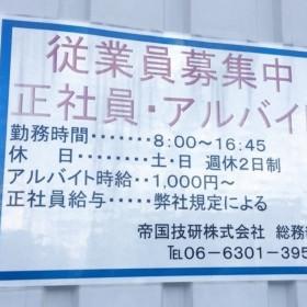 帝国技研 株式会社
