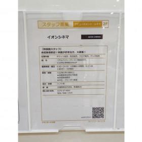 イオンシネマ 太田店