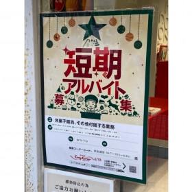 銀座コージーコーナー 西友浦安店