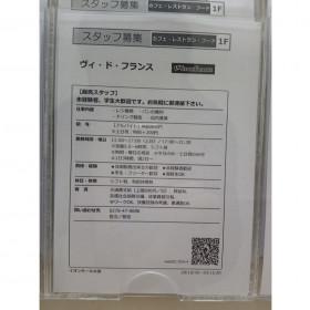 ヴィ・ド・フランス 太田店