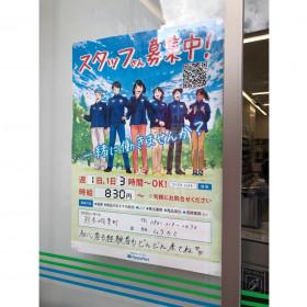ファミリーマート 熊本城東町店