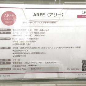 AREE(アリー) イオンモールつくば店