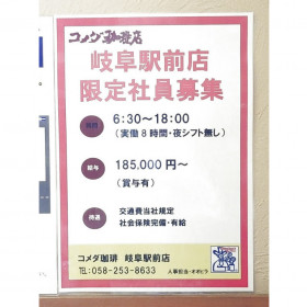 コメダ珈琲店 岐阜駅前店