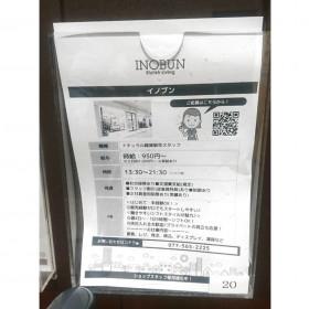 INOBUN(イノブン) イオンモール草津店