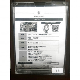 ROPE' PICNIC(ロペピクニック) イオンモール草津店