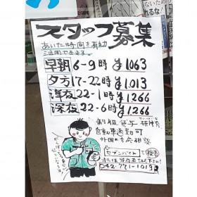 セブン-イレブン 町田小山ヶ丘4丁目店