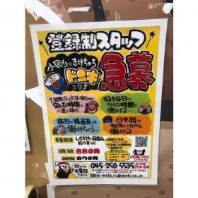 MEGAドンキホーテ 狸小路総本店