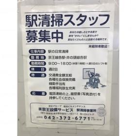 (株)京王設備サービス(吉祥寺駅)