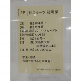 福嶋屋 高崎 E'site店