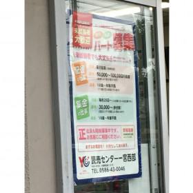 読売新聞 一宮西部専売所