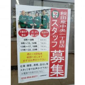 セブン-イレブン 秋田泉中央1丁目店