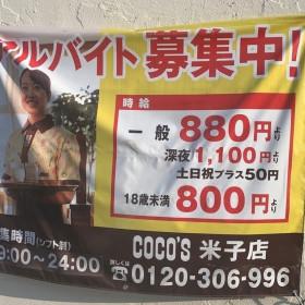 COCO'S(ココス) 米子店