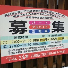 中華麺食房 三宝亭 八橋店
