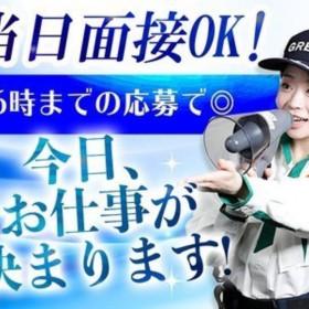 グリーン警備保障株式会社 渋谷支社 目黒エリア/A0350SJ018026a