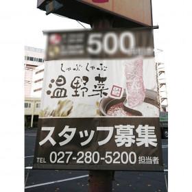 しゃぶしゃぶ 温野菜 前橋大友店