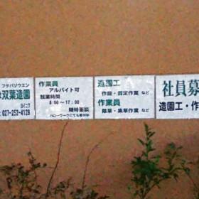有限会社 双葉造園