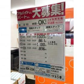 セイコーマート 伏古5条店
