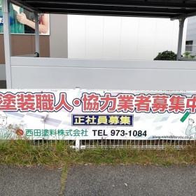 西田塗料株式会社