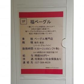 福ベーグル モントレー店