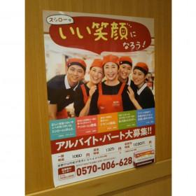 スシロー イトーヨーカドー武蔵小金井店