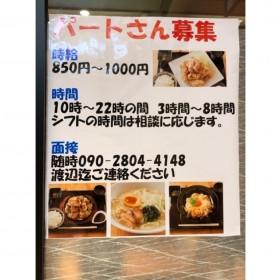 鳥さく イオンモール鳥取北店