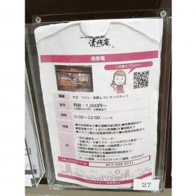 京都・嵐山 清修庵 イオンモール草津店