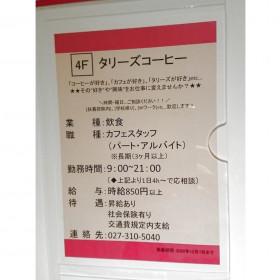 タリーズコーヒー 高崎モントレー店