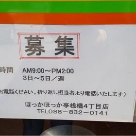 ほっかほっか亭 桟橋4丁目店