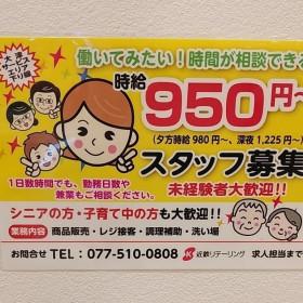 株式会社 近鉄リテーリング 大津サービスエリア(下り)