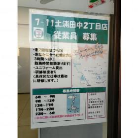 セブン-イレブン 土浦田中2丁目店