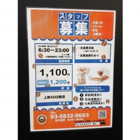 サンマルクカフェ 上野アブアブ前店
