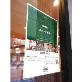 珈琲館 浅草店