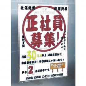 武蔵家 武蔵境店