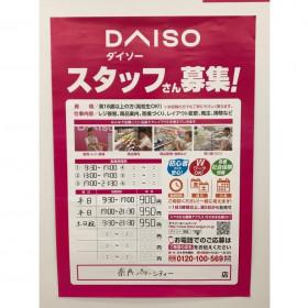 ダイソー 奈良パワーシティ店