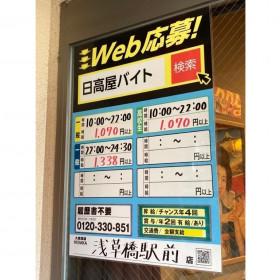 焼鳥日高 浅草橋駅前店
