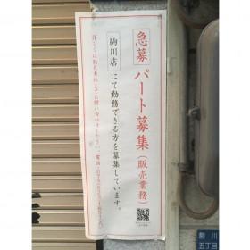月鼓 駒川店