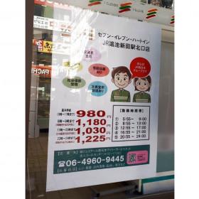 セブン-イレブン JR鴻池新田北口店