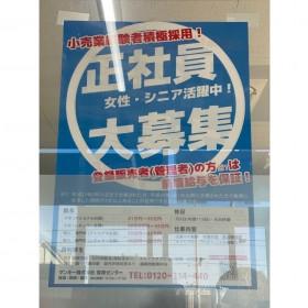 GENKY(ゲンキー) 竹鼻蜂尻店