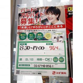 スギドラッグ 東大阪長田店