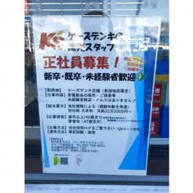 ケーズデンキ 島田店