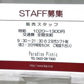 パライダス ピクニック 吉祥寺店